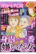 バリューレディコミ Vol.3の本