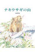 ナキウサギの山の本