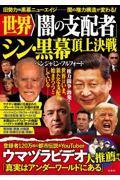 世界「闇の支配者」シン・黒幕頂上決戦の本