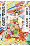 花歌舞伎徒然草の本