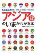 アジア29か国のいまがわかる本の本