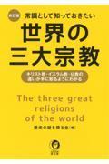 新訂版 常識として知っておきたい世界の三大宗教の本