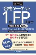 合格ターゲット1級FP技能士特訓テキスト[学科] '21~'22年版の本