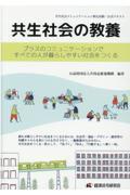 共生社会の教養の本