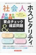 社会人ホスピタリティ要点チェック&確認問題の本