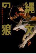 縄文の狼の本