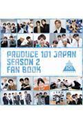 PRODUCE 101 JAPAN SEASON2 FAN BOOKの本
