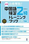 改訂版 合格奪取!中国語検定2級トレーニングブック リスニング問題編の本
