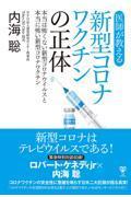 医師が教える新型コロナワクチンの正体の本
