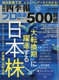 別冊 会社四季報 プロ500銘柄 2021年 07月号の本