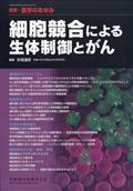 医学のあゆみ別冊 細胞競合による生体制御とがん 2021年 6/20号の本