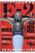 日本が生んだ傑作戦闘機Fー2の本