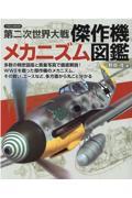 第二次世界大戦傑作機メカニズム図鑑の本