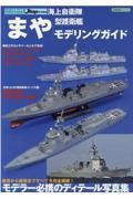 海上自衛隊「まや」型護衛艦モデリングガイドの本
