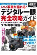 いい写真が撮れる!デジタル一眼完全攻略ガイドの本