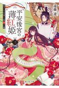 平安後宮の薄紅姫 3の本