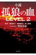 孤狼の血LEVEL2の本