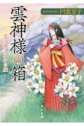 雲神様の箱 花の窟と双子の媛の本