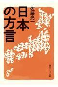 日本の方言の本