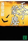 天子蒙塵 3の本