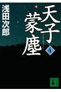 天子蒙塵 4の本