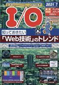 I/O (アイオー) 2021年 07月号の本