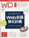 Web Designing (ウェブデザイニング) 2021年 08月号の本