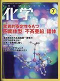 化学 2021年 07月号の本