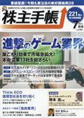 株主手帖 2021年 07月号の本