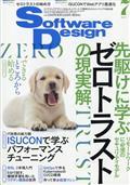 Software Design (ソフトウェア デザイン) 2021年 07月号...の本