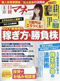 日経マネー 2021年 08月号の本