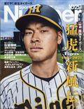 Sports Graphic Number (スポーツ・グラフィック ナンバー) 2021年 7/1号の本