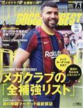 WORLD SOCCER DIGEST (ワールドサッカーダイジェスト) 2021年 7/1号の本