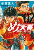 め組の大吾 救国のオレンジ 02