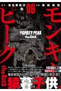 モンキーピーク the Rock 06の本