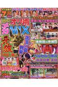 ぱちんこオリ術メガMIX vol.46の本