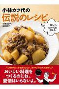 小林カツ代の伝説のレシピの本