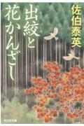 出絞と花かんざしの本