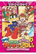 アニメコミックもっと!まじめにふまじめかいけつゾロリ 3の本