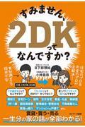 すみません、2DKってなんですか?の本