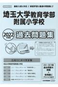 埼玉大学教育学部附属小学校過去問題集 2022年度版の本