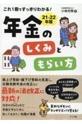 これ1冊ですっきりわかる!年金のしくみともらい方 21ー22年版の本