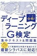 この1冊で合格!ディープラーニングG検定集中テキスト&問題集の本