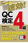 速効!QC検定4級の本
