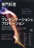 月刊 専門料理 2021年 07月号の本