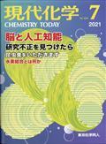 現代化学 2021年 07月号の本