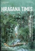 Hir@gana Times (ヒラガナ タイムズ) 2021年 07月号の本