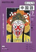 NHK ラジオ まいにち中国語 2021年 07月号の本