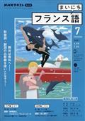 NHK ラジオ まいにちフランス語 2021年 07月号の本