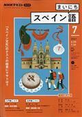 NHK ラジオ まいにちスペイン語 2021年 07月号の本